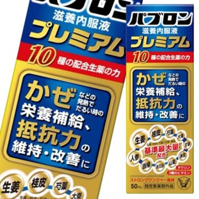 【送料無料】大正製薬 パブロン滋養内服液プレミアム50mL×1ケース(全60本)