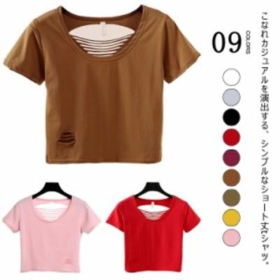 送料無料全9色。バックチラ見せでちょっぴりセクシー。UネックTシャツ tシャツ カットソー 半袖 無地tシャツ ショート丈 トップス