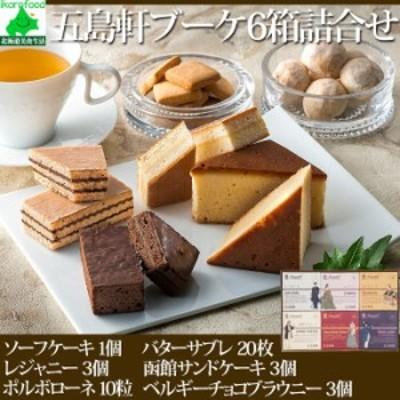 洋菓子 ギフト 【 五島軒 ブ-ケ 6箱詰合せ 】 函館 カステラ 焼菓子  クッキー チョコ ケーキ