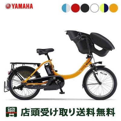 店頭受取限定 ヤマハ 電動自転車 子供乗せ 2020 パス キス ミニ アン SP YAMAHA 15.4Ah 3段変速