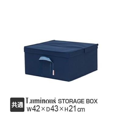 ルミナス スチールラック メーカー直営店 共通 ルミナス 対応パーツストレージボックス4243 ネイビー LSB4243NV収納ボックス幅42×奥行43×