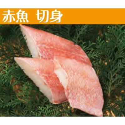 業務用 冷凍 骨無し アカウオ 切身 60g 100枚入り(50枚×2袋) 加熱用 赤魚 焼き魚 ケース販売 まとめ買い 骨なし