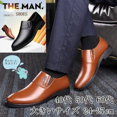 ビジネスシューズ メンズ 革靴 皮靴 紳士靴 大きいサイズ 24-27cm ローファー 滑りにくい 防水 衝撃吸収 おしゃれ 父の日