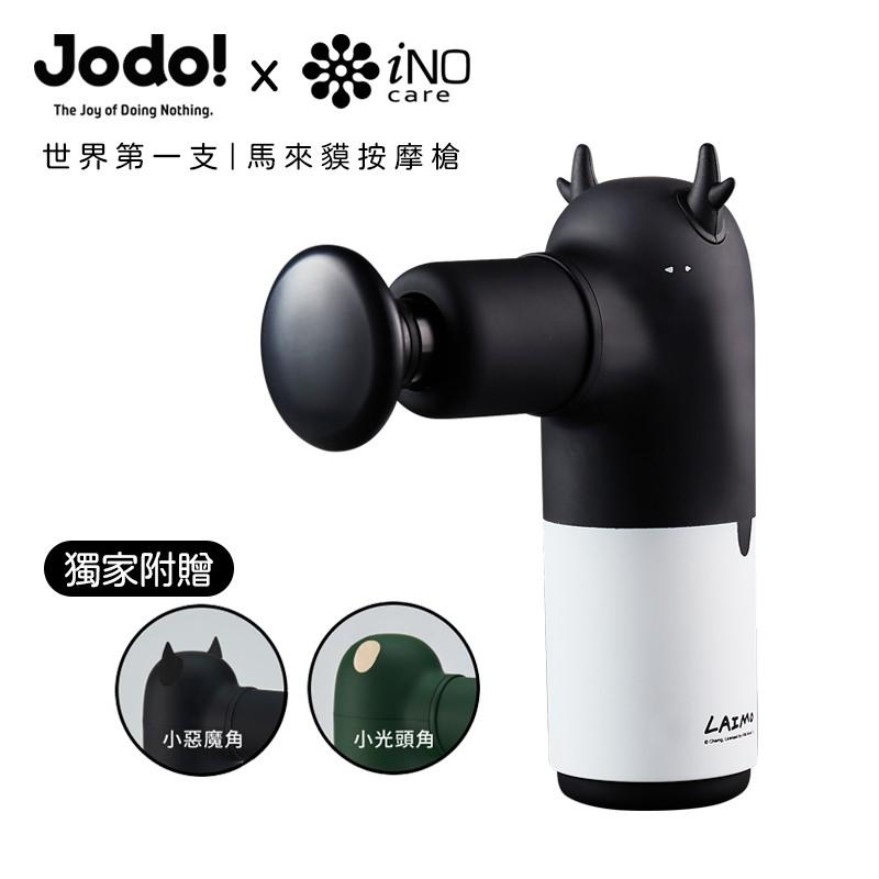 【JODO! x iNO】馬來貘聯名 按摩槍 筋膜槍