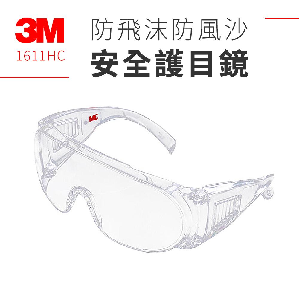 3M抗UV護目鏡1611HC