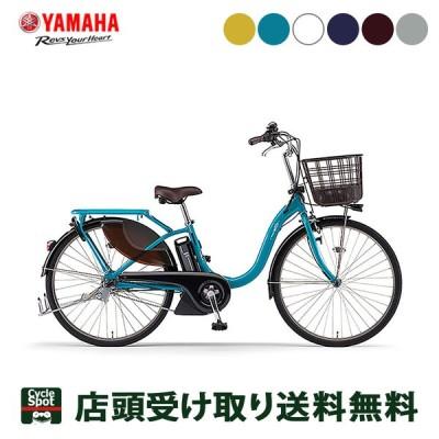 ヤマハ 電動自転車 アシスト自転車 2020 パス ウィズ 26 YAMAHA 26インチ 12.3Ah 3段変速 PAS With 26