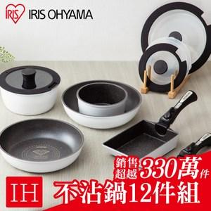 【IRIS OHYAMA】鑽石塗層IH不沾鍋具12件組ISN-SE12