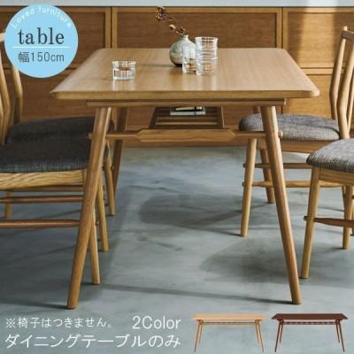 ダイニングテーブルのみ 幅150cm ホワイトオーク モカブラウン ダイニングテーブル ダイニング 食卓テーブル テーブル モダン GYHC