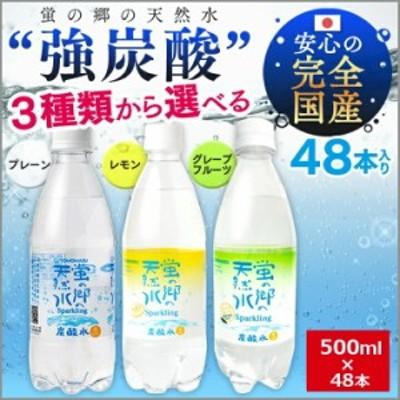 炭酸水 500ml 48本 24本×2 蛍の郷の天然水 スパークリング 蛍の郷 ペット ナチュラル レモン グレープフルーツ 炭酸水 炭酸飲料 ペット