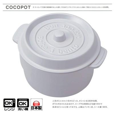 竹中 日本製 お弁当箱 ココポット ラウンド ホワイト (上段)230ml、(下段)300ml T-56445