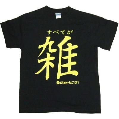 すべてが雑/おおざっぱと言われます(黒/ブラック) Tシャツ Gokigen-Factory ゴキゲンファクトリー S/M/L/XL バカT おもしろTシャツ 文字Tシャツ