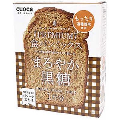 CUOCA プレミアム食パンミックス(まろやか黒糖) cuoca 02138900