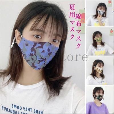 2枚セット夏用マスクマスクおしゃれマスクデザインマスク柄マスク迷彩メンズレディース蒸れない洗える布マスク迷彩柄息苦しくない通気性調整可
