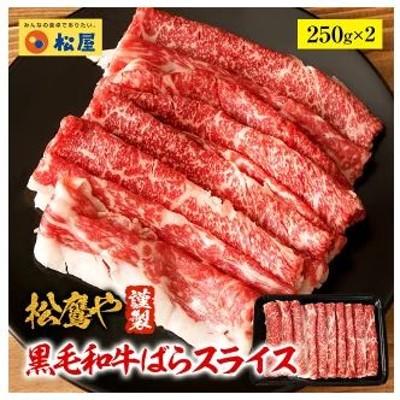 黒毛和牛 霜降り牛バラ肉スライス 500gセット 黒毛 《250g×2パック》