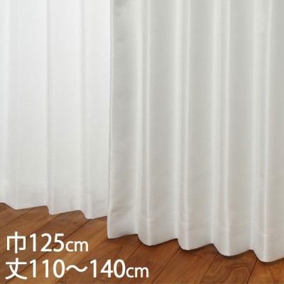 カーテン 遮光カーテン   カーテン ドレープ ホワイト 形状記憶 遮光2級 ウォッシャブル 遮熱 巾125×丈110〜140cm TDOS7118 KEYUCA ケユカ