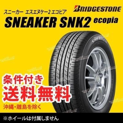 2本セット 195/70R15 92S ブリヂストン スニーカーSNK2 エコピア サマータイヤ 夏タイヤ