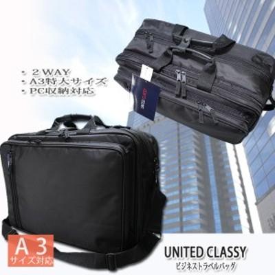 【10,000本突破!】【特大A3対応】United Classy モバイル 多機能 ビジネスバッグ【2219】 【カジュアル 出張】【D1】