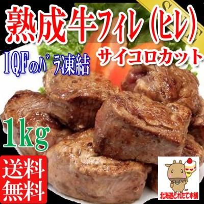 母の日 2021 プレミアム ステーキ 焼き肉 bbq バーベキュー 牛肉 お肉 肉 送料無料 熟成牛 ヒレ ( フィレ )  サイコロ ステーキ 1キロ