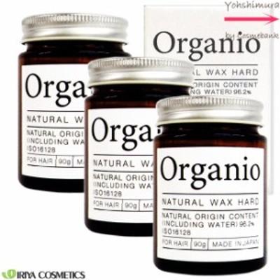 【新製品!】【 x3本セット 】イリヤ オーガニオ ナチュラルワックス【 ハード 】 90g  IRIYA COSMETICS Organio hard ツヤを与えて