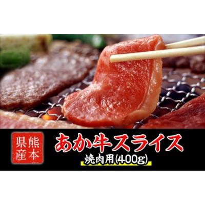 熊本県産 あか牛 焼き肉用 400g 肉のみやべ《90日以内に順次出荷(土日祝除く)》