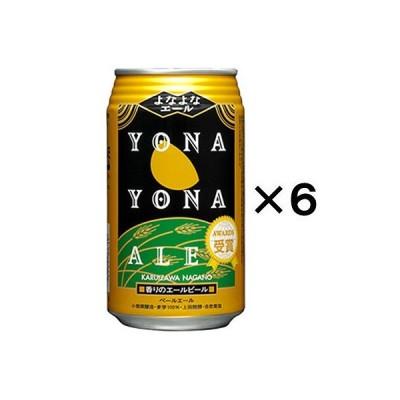 クラフトビール よなよなエール 350ml 1パック(6本入) 缶ビール ヤッホーブルーイング