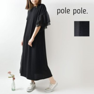 【SALE 20%OFF】【pole pole. ポレポレ】 アシンメトリー メッシュ 異素材 切り替え ワンピース(p21s1135) レディース 春 夏 綿 半袖 30
