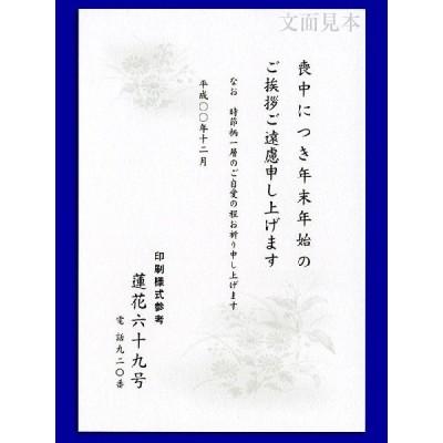 喪中はがき/ケント紙(厚口)「りんどう・69」/100枚(ハ11069)