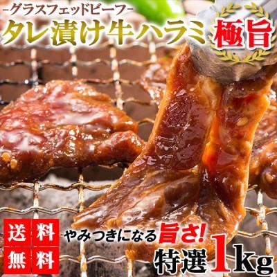 🥩クーポン利用で10%OFF🥩【送料無料】ハラミ 1kg 送料無料 タレ漬け 牛ハラミ やわらかハラミ 牛肉 肉 焼き肉 bbq バーベキュー