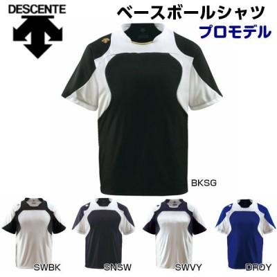 デサント 野球 ベースボールシャツ レギュラーシルエット ds-db115