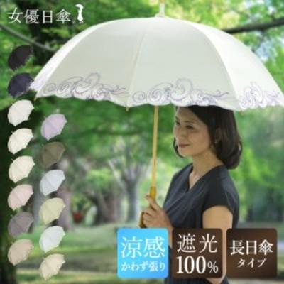 母の日 ギフト 日傘 完全遮光 長傘 女優日傘 刺繍 涼しい 完全遮光 遮熱 遮光率100% 1級遮光 遮熱 かわず張り 晴雨兼用日傘 長日傘 UVカ