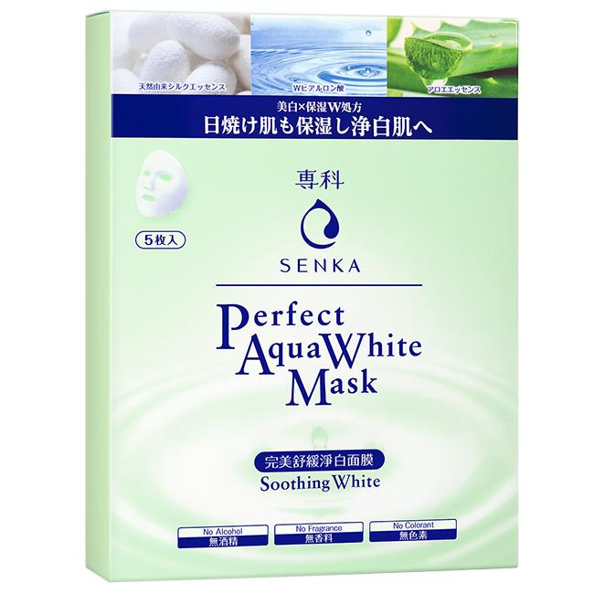 SENKA專科完美舒緩淨白面膜5片/盒