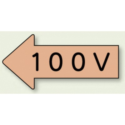 JIS配管識別方向ステッカー 左向き 100V 極小 10枚1組 (安全用品・標識/配管表示ステッカー/電気用)