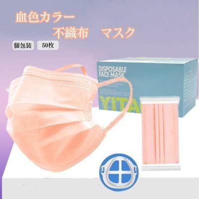 マスク 不織布 カラー 50枚 血色マスク 不織布 個包装 3d 三層構造 レディース おしゃれ 安い 使い捨て 大人用 フィットマスク 飛沫 風邪 花粉対策
