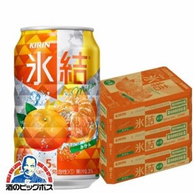 チューハイ 送料無料 キリン 氷結 みかん 350ml缶×3ケース/72本(072) 『BSH』