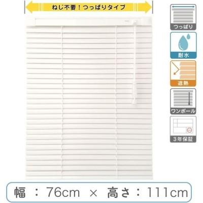 1cm単位 プロ仕様「つっぱりブラインド」幅76cm×高111cm 遮熱・耐水  ctb835T-76x111r48 1セット トーソー(直送品)