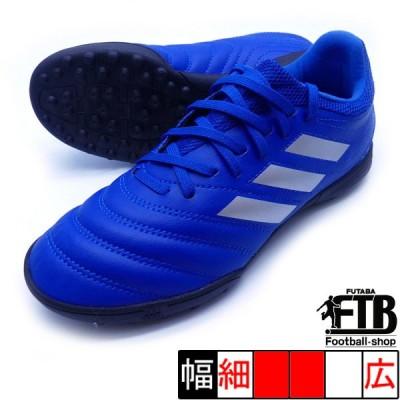 コパ 20.3 TF J アディダス adidas EH0915 ブルー×シルバー ジュニア サッカー トレーニングシューズ