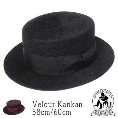 帽子 BUNJIROW 文二郎 ベロアカンカン帽 秋冬 ボーターハット メンズ レディース ユニセックス 大きいサイズの帽子アリ