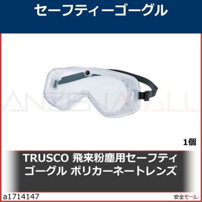 TRUSCO 飛来粉塵用セーフティゴーグル ポリカーネートレンズ GS54 1個