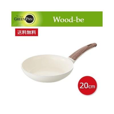 GREEN PAN/グリーンパンウッドビー IH対応 セラミックコーティング ダイヤモンド粒子配合 フライパン 20cm CC001009-001