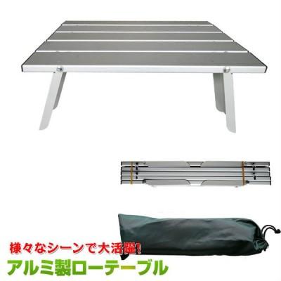 アルミ製ロールテーブル キャンプテーブル アルミ キャンプ コンパクト 折りたたみ式 アウトドア テーブルロールテーブル 軽量 アルミ製ケース付 レジャー 机