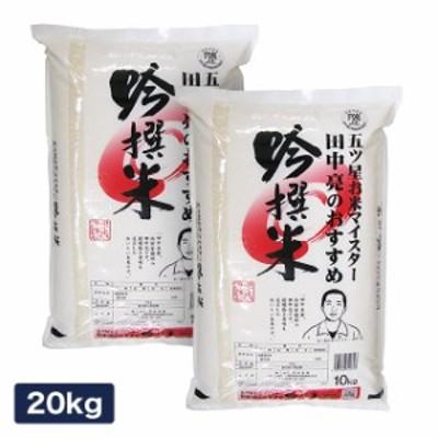 米 お米 精米 20kg (10kg×2) 五ツ星お米マイスター田中亮のおすすめ吟撰米