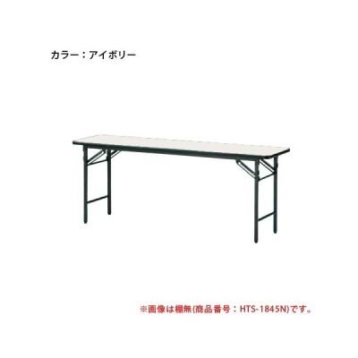 【法人限定】 折り畳み会議テーブル イベント オフィス TS-1875N