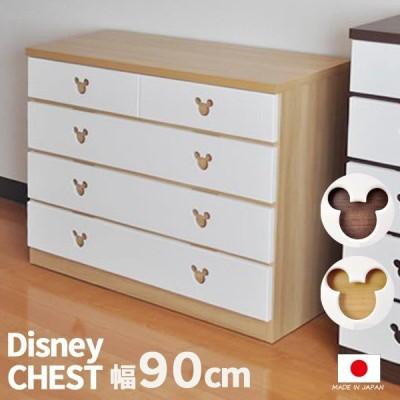 90cm ショコラ ミッキー チェスト 4段 ディズニー タンス 木製 日本製 完成品