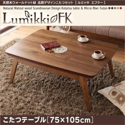 こたつテーブル 長方形 北欧 Lumikki FK ルミッキ エフケー こたつテーブル 75×105cm こたつ コタツ 炬燵 火燵 テーブル 机 コード収納 天板ガラス 安い