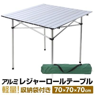 アウトドア テーブル 折りたたみ時12cm 収納袋付き 70cm 軽量 折りたたみ ロールテーブル