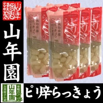 【国産100%】ピリ辛らっきょう 220g×6袋セット TOTTORI SHALLOTS ふるさと認証食品 とまり本舗 シャキシャキの食感 鳥取県産らっきょう