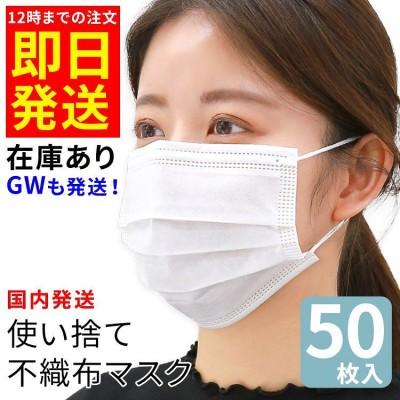 【翌日発送】国内配送マスク50枚入り 使い捨てマスク 高機能ウィルス飛沫カット 感染予防 PM2.5対応 花粉症対策 風邪予防 マスク50枚入り 不織布マスク ますく 3層構造