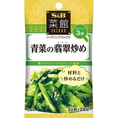 菜館シーズニング 青菜の翡翠炒め 12.4g S&B SB エスビー食品
