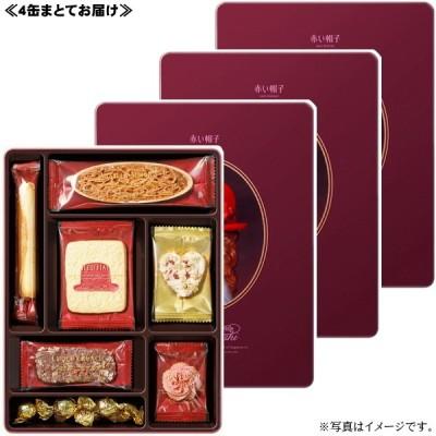 【まとめて購入】赤い帽子≪Akai Bohshi≫ パープルボックス クッキー詰合せ (7種類17枚入り)×4缶【赤い帽子専用包装済・手提げ袋付】【送料込み価格】