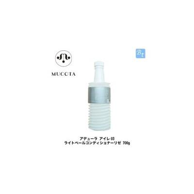 ムコタ アデューラ アイレ03 ライトベールコンディショナー リゼ 700g (レフィル)